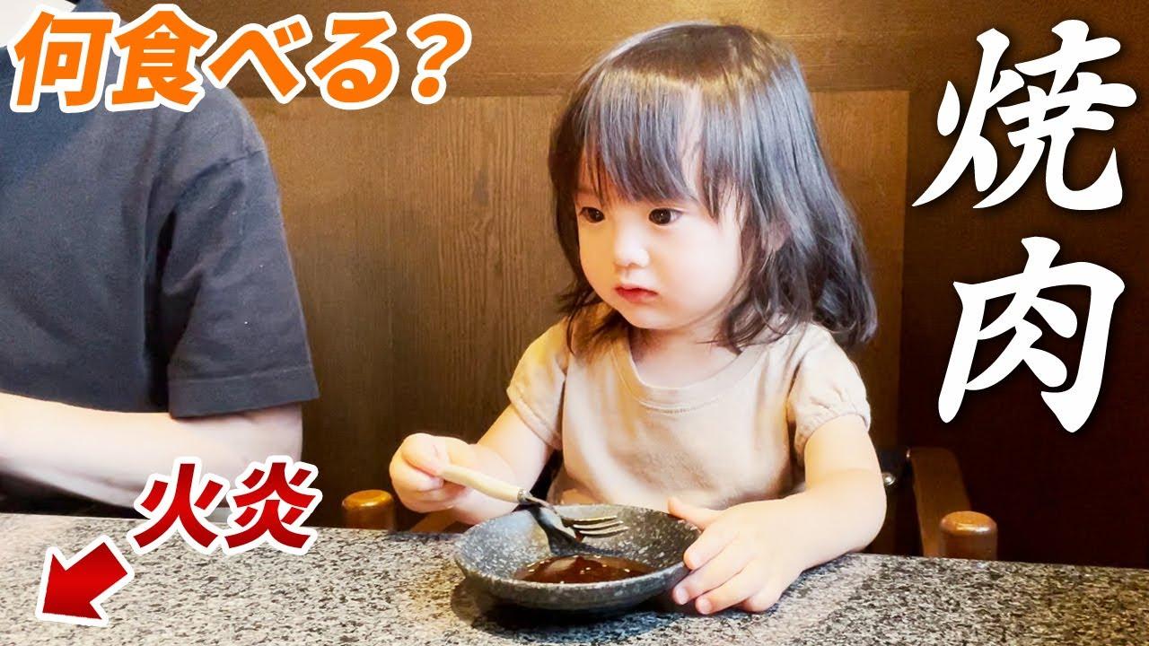 はじめての焼肉!食いしん坊2歳娘が焼肉屋で食べたものとは…?
