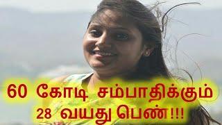 60 கோடி சம்பாதிக்கும் 28 வயது பெண்!!!