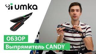 Инфракрасный выпрямитель для волос CANDY PUW / распаковка и обзор выпрямителя