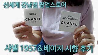 샤넬 향수 1957 &  BEIGE(베쥬) 시향…