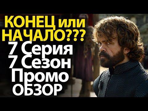 ФИНАЛ 7 СЕЗОНА: Что показали в превью 7 серии 7 сезона Игры Престолов