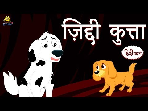 ज़िद्दी कुत्ता - Hindi Kahaniya for Kids | Stories for Kids | Moral Stories for Kids | Koo Koo TV