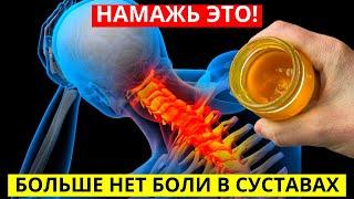 Хватит ТЕРПЕТЬ Боль И Пить ТАБЛЕТКИ, Эта СМЕСЬ ИЗБАВИТ ОТ Боли В Суставах За Одно Использование!