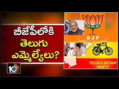Big Shock to TDP: Ganta Srinivasa Rao likely Joins BJP along with 15 TDP MLAs   10TV News