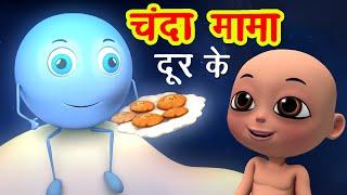 चंदा मामा दूर के Chanda Mama Door Ke I 3D Hindi Rhymes For Children | Hindi Poem | Happy Bachpan