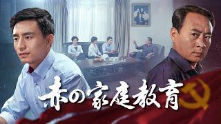 クリスチャン 映画 「赤の家庭教育」神は私の救い 完全な映画のHD2018 日本語吹き替え