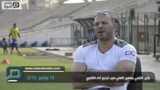 مصر العربية | بشير التابعي جماهير الاهلي سبب تراجع أداء الشناوي