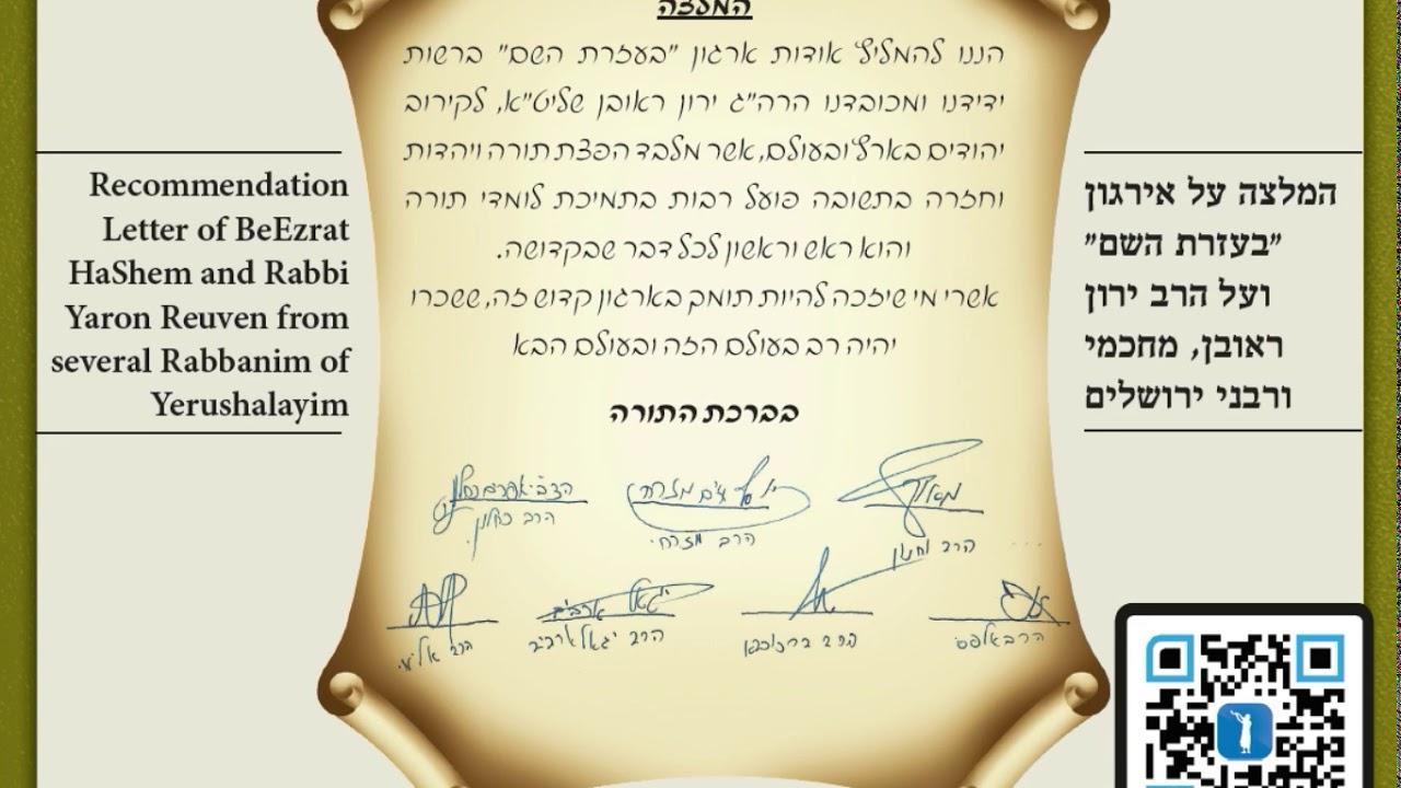 Tzadikim Praying at KEVER RACHEL for Rabbi Yaron Reuven and Team BeEzrat HaShem