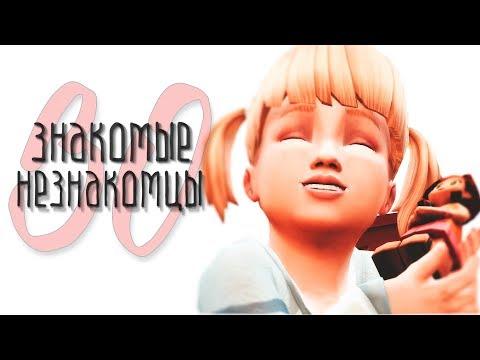 The Sims 4: Знакомые Незнакомцы | #30 Непослушные дети thumbnail