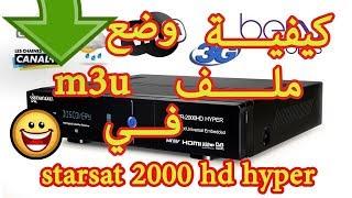 كيفية وضع ملف IPTV بصيغة M3U علــى Starsat 2000 HD Hyper