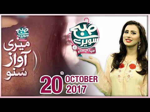 Subah Saverey Samaa Kay Saath - SAMAA TV - Madiha Naqvi - 20 Oct 2017