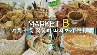 (sub)마켓비 매장 친환경 소품들 가격분석. 라탄 바…