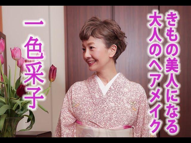 春きもの 大人ヘアメイク 一色采子のきものショートスタイルと春メイク Saiko-Style.com