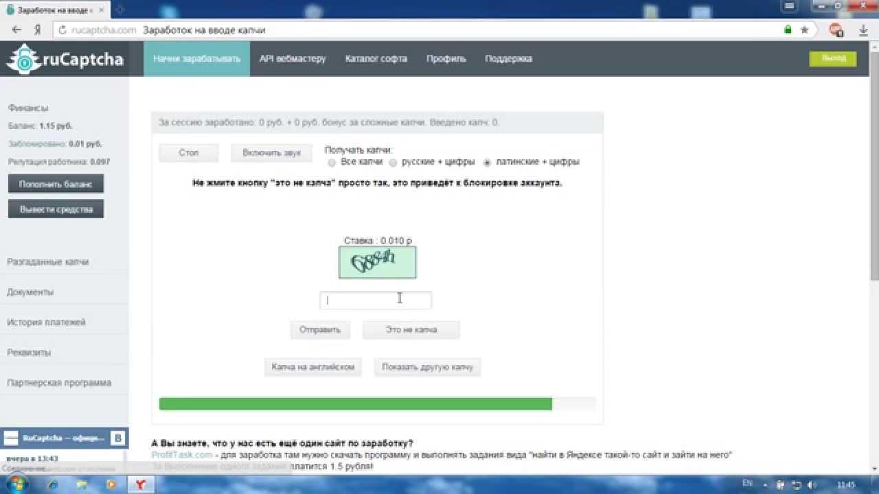 Скрипты сайтов автоматического заработка|Получение Ключа на Сайте Rucaptcha (Рукапча) для Скриптов