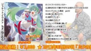 ミクロティカ / ニューロティカ feat. 初音ミク [U-Rythmix records] 20...