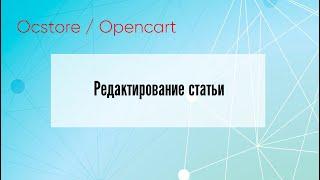🛑 Редактирование статьи в Ocstore и Opencart ➪ Видео Уроки ➪ #opencart #osctore #первосайт
