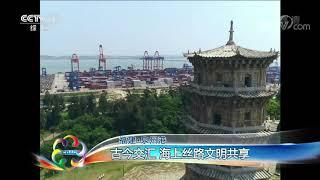 [亚洲文明对话大会]福建·泉州港 古今交汇 海上丝路文明共享  CCTV