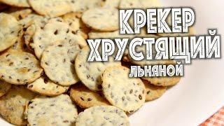 ✅ ★ КРЕКЕР ★ Хрустящее льняное печенье. Рецепт крекера. Постное печенье - Tasty