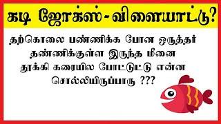 Kadi jokes tamil quiz 7 | mokka jokes | Brain game | Riddles Tamil | Puzzles Tamil | Timepass Colony