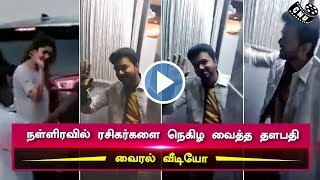Fans Shocking for Vijay Mass Entry in Midnight | Thalapathy 63 Latest Updates | Nayanthara | Atlee