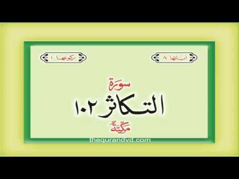 102. Surah  At Takathur  with audio Urdu Hindi translation Qari Syed Sadaqat Ali