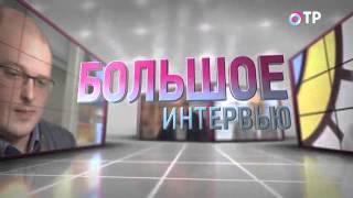 Большое интервью на ОТР.  Михаил Ремизов (17.10.2015)