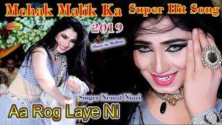 Mehak Malik | Aa Rog Laye Ni | Singer Nemat Niazi | Shaheen Studio