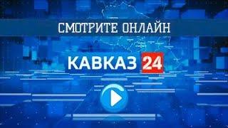 КАВКАЗ 24 | Интернет ТВ канал ГТРК Северо-Кавказского федерального округа