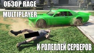 Обзор RAGE Multiplayer и RolePlay серверов в GTA5.