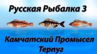 Русская Рыбалка 3.9 Камчатский Промысел Терпуг.