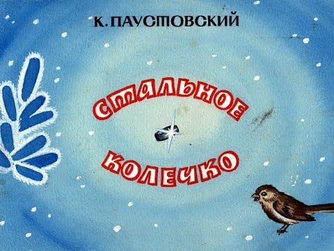 Константин паустовский стальное колечко мультфильм
