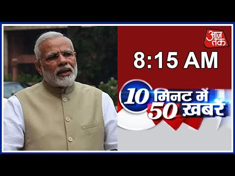 10 Minute 50 Khabrein: PM Modi Cabinet To Discuss Women Safety Today