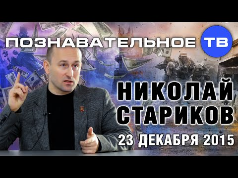 Николай Стариков 23 декабря 2015 (Познавательное ТВ, Николай Стариков)