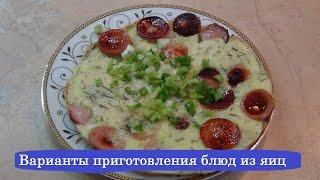 видео  блюда из яиц