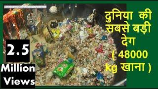अजमेर शरीफ दरगाह  Deg video in the Dargah sharif compound. of Khwaja SB- Garib Nawaz ,