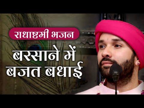Latest Radha Ashtami Bhajan | Radha Rani Janam Badhai | Radha Ashtami Vrindavan | Barsana Bhajan