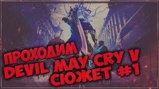 Прохождение Devil May Cry 5 - сюжет #1
