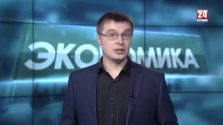 Крым-24. Экономика 26.04.2017