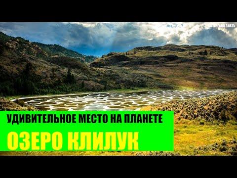 Пятнистое озеро Клилук - удивительные места планеты