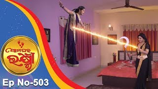Ama Ghara Laxmi | Full Ep 503 16th Dec 2017 | Odia Serial - TarangTV