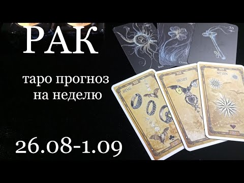 РАК (26.08-1.09) Таро прогноз на неделю.  Гороскоп.