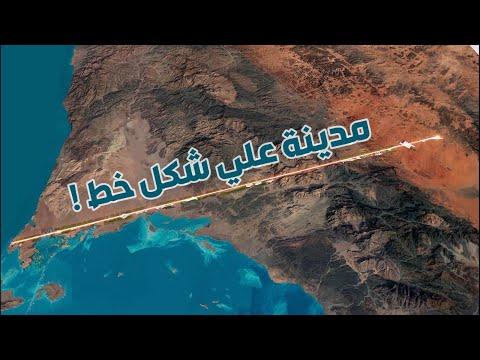 هل ستنجح المدينه الخطيه ( ذا لاين ) فى نيوم السعوديه 🇸🇦