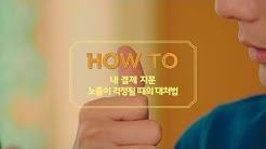 """[SK텔레콤 5G] 내 결제지문 노출이 걱정될 때, """"이것"""" 만 기억하세요!"""