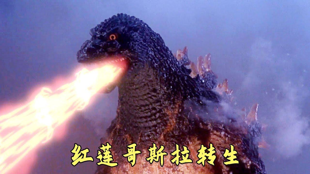 哥斯拉的儿子去世,哥斯拉进化成红莲状态重生,怪兽动作电影