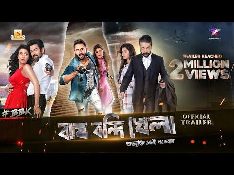 Bagh Bandi Khela Official Trailer   Prosenjit   Jeet   Soham   Srabanti   Sayantika   Ritika