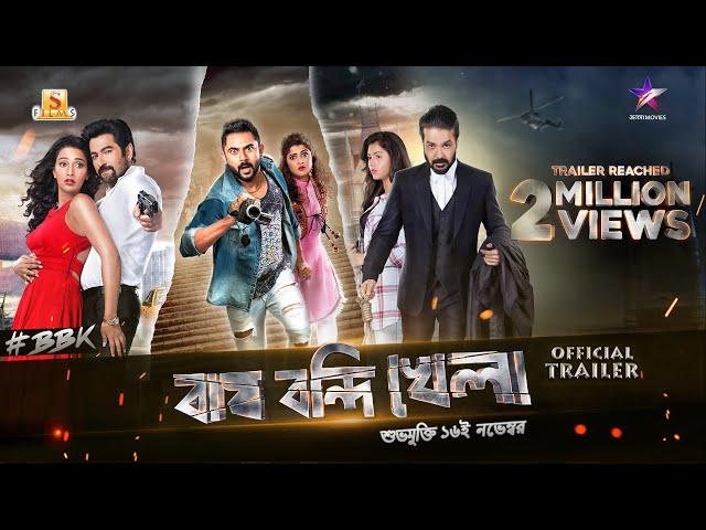 Bagh Bandi Khela Official Trailer | Prosenjit | Jeet | Soham | Srabanti | Sayantika | Ritika