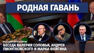 Кремль ломает зубы о Белоруссию. Беседа Валерия Соловья, Андрея Пионтковского и @Марк Фейгин