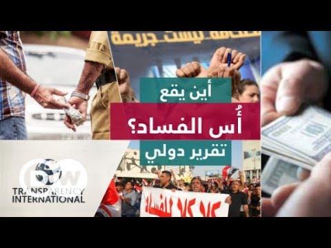 أين يقع أُس الفساد؟ تقرير دولي | السلطة الخامسة  - نشر قبل 6 ساعة