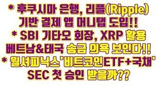 리플(Ripple) 기반 결제앱 머니탭, 후쿠시마 은행 도입!!, SBI 기타오회장, XRP 활용 베트남&태국 송금 의욕 보인다?! 및 기타소식들!!