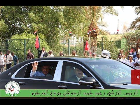 اردوغان يودع جماهير الخرطوم بشعار رابعة